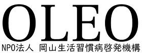 NPO法人 岡山生活習慣病啓発機構